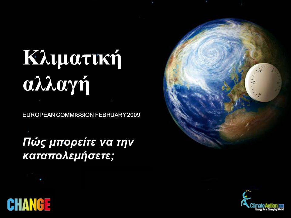Πώς μπορείτε να την καταπολεμήσετε; EUROPEAN COMMISSION FEBRUARY 2009 Κλιματική αλλαγή
