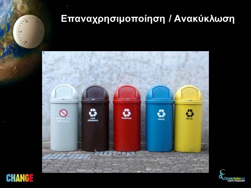 Επαναχρησιμοποίηση / Ανακύκλωση