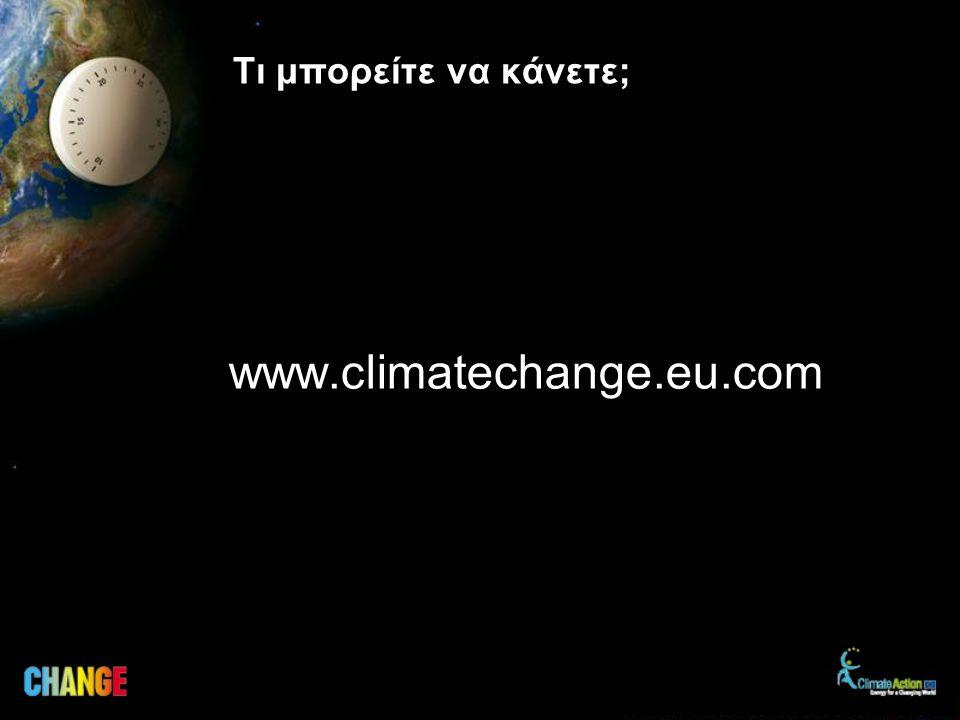 Τι μπορείτε να κάνετε; www.climatechange.eu.com