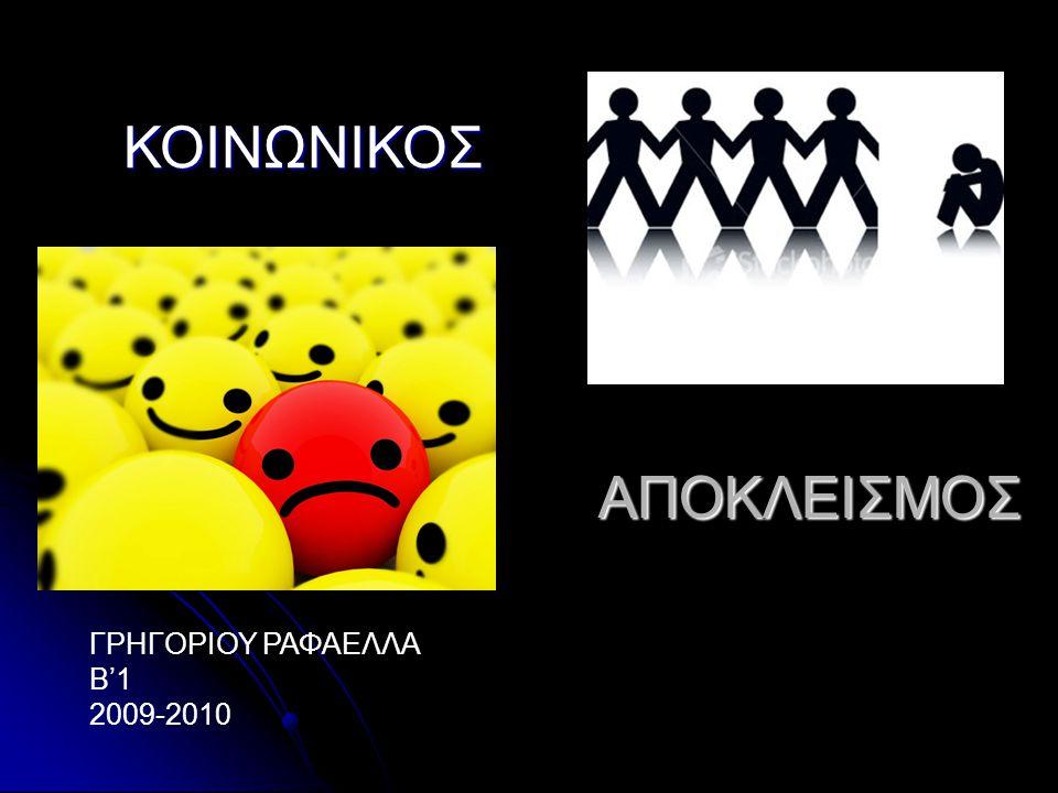 ΑΠΟΚΛΕΙΣΜΟΣ ΓΡΗΓΟΡΙΟΥ ΡΑΦΑΕΛΛΑ Β'1 2009-2010 ΚΟΙΝΩΝΙΚΟΣ