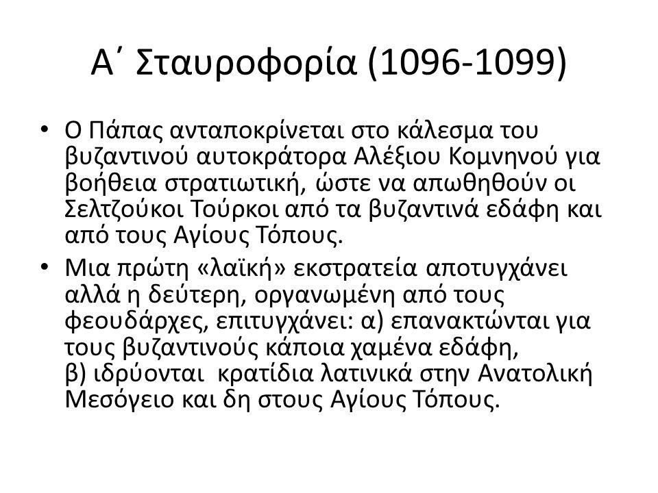 Σελτζούκοι Άραβες Η Ανατολική Μεσόγειος ακριβώς πριν την Α΄ Σταυροφορία (1097)
