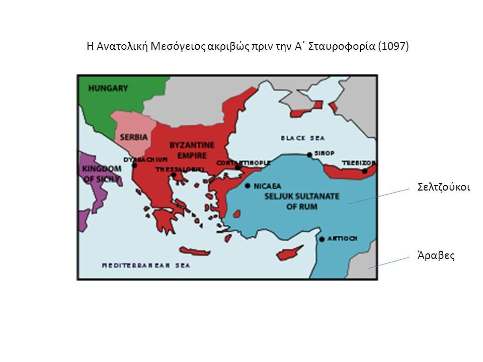 Άραβες Σελτζούκοι Βυζαντινή αυτοκρατορία Τα λατινικά κρατίδια μετά την Α΄ Σταυροφορία στην ανατολική Μεσόγειο