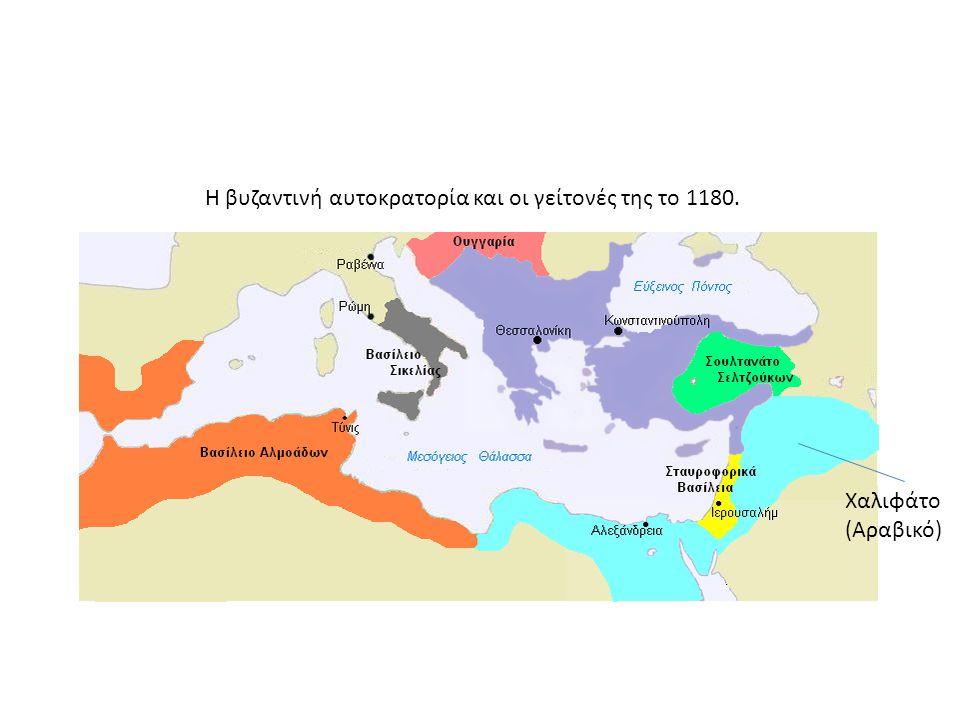 Γ΄ Σταυροφορία 1189-1192 Αποτελέσματα: Ανάκτηση κάποιων λιμανιών των Αγίων Τόπων αλλά όχι της Ιερουσαλήμ.