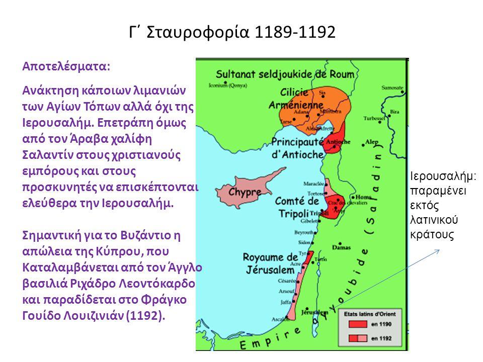 Δ΄ Σταυροφορία 1202-1204 Διαμάχη για την εξουσία: Ο Αλέξιος Δ΄ Άγγελος ζητά βοήθεια από τους Σταυροφόρους, για να ανακαταλάβει τον θρόνο.