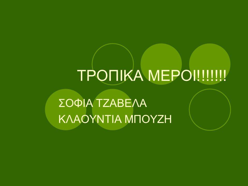 ΤΡΟΠΙΚΑ ΜΕΡΟΙ!!!!!!! ΣΟΦΙΑ ΤΖΑΒΕΛΑ ΚΛΑΟΥΝΤΙΑ ΜΠΟΥΖΗ