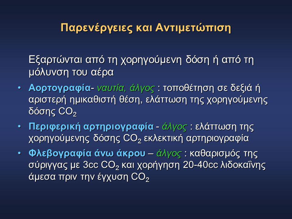 Παρενέργειες και Αντιμετώπιση Εξαρτώνται από τη χορηγούμενη δόση ή από τη μόλυνση του αέρα Αορτογραφία- ναυτία, άλγος : τοποθέτηση σε δεξιά ή αριστερή