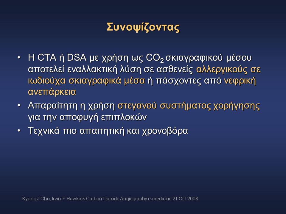 Συνοψίζοντας Η CTA ή DSA με χρήση ως CO 2 σκιαγραφικού μέσου αποτελεί εναλλακτική λύση σε ασθενείς αλλεργικούς σε ιωδιούχα σκιαγραφικά μέσα ή πάσχοντε