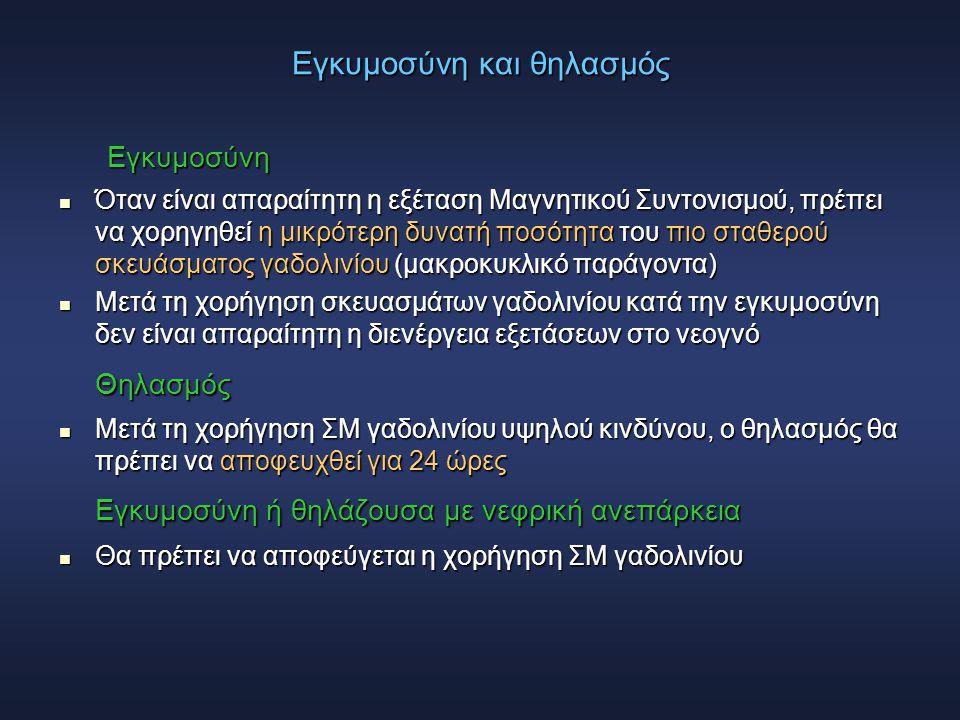 Εγκυμοσύνη και θηλασμός Εγκυμοσύνη Όταν είναι απαραίτητη η εξέταση Μαγνητικού Συντονισμού, πρέπει να χορηγηθεί η μικρότερη δυνατή ποσότητα του πιο στα