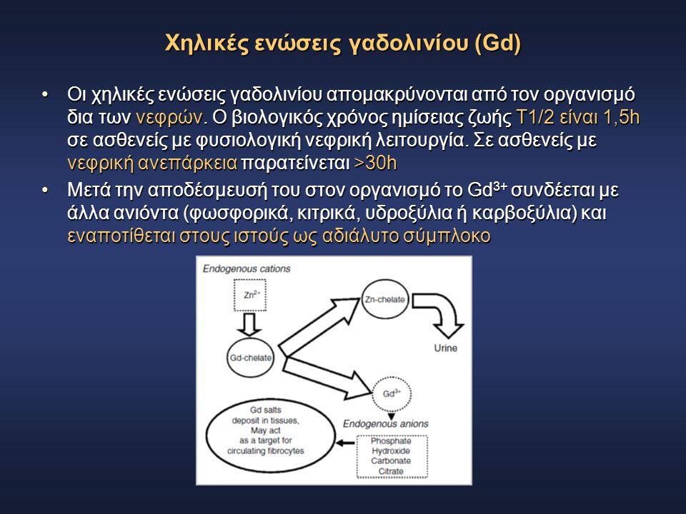 Χηλικές ενώσεις γαδολινίου (Gd) Οι χηλικές ενώσεις γαδολινίου απομακρύνονται από τον οργανισμό δια των νεφρών. Ο βιολογικός χρόνος ημίσειας ζωής Τ1/2