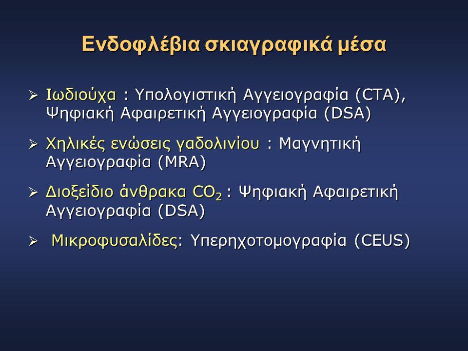 Ενδοφλέβια σκιαγραφικά μέσα  Ιωδιούχα : Υπολογιστική Αγγειογραφία (CTA), Ψηφιακή Αφαιρετική Αγγειογραφία (DSA)  Χηλικές ενώσεις γαδολινίου : Μαγνητι