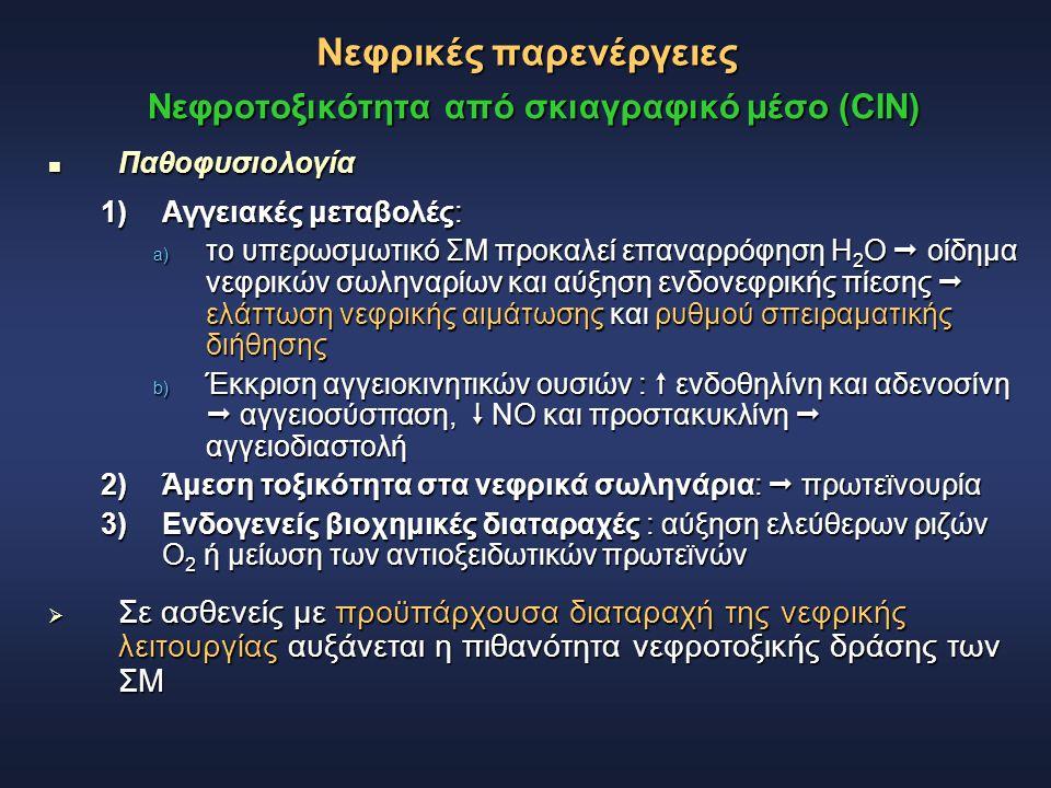 Νεφρικές παρενέργειες Νεφροτοξικότητα από σκιαγραφικό μέσο (CIN) Παθοφυσιολογία Παθοφυσιολογία 1)Αγγειακές μεταβολές: a) το υπερωσμωτικό ΣΜ προκαλεί ε