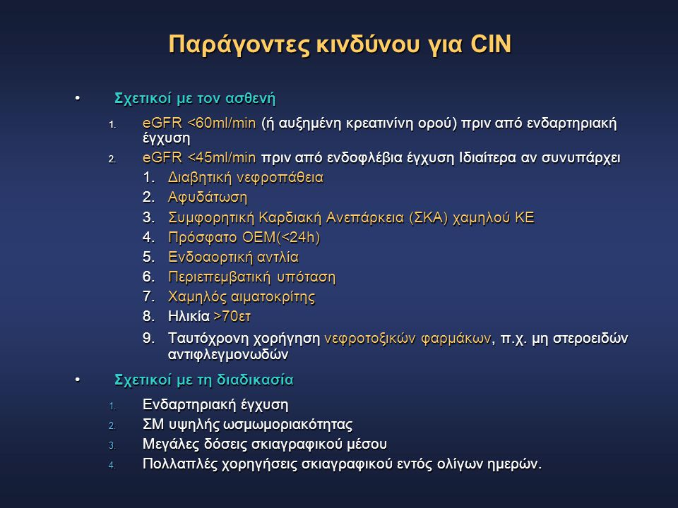 Παράγοντες κινδύνου για CIN Σχετικοί με τον ασθενήΣχετικοί με τον ασθενή 1. eGFR <60ml/min (ή αυξημένη κρεατινίνη ορού) πριν από ενδαρτηριακή έγχυση 2