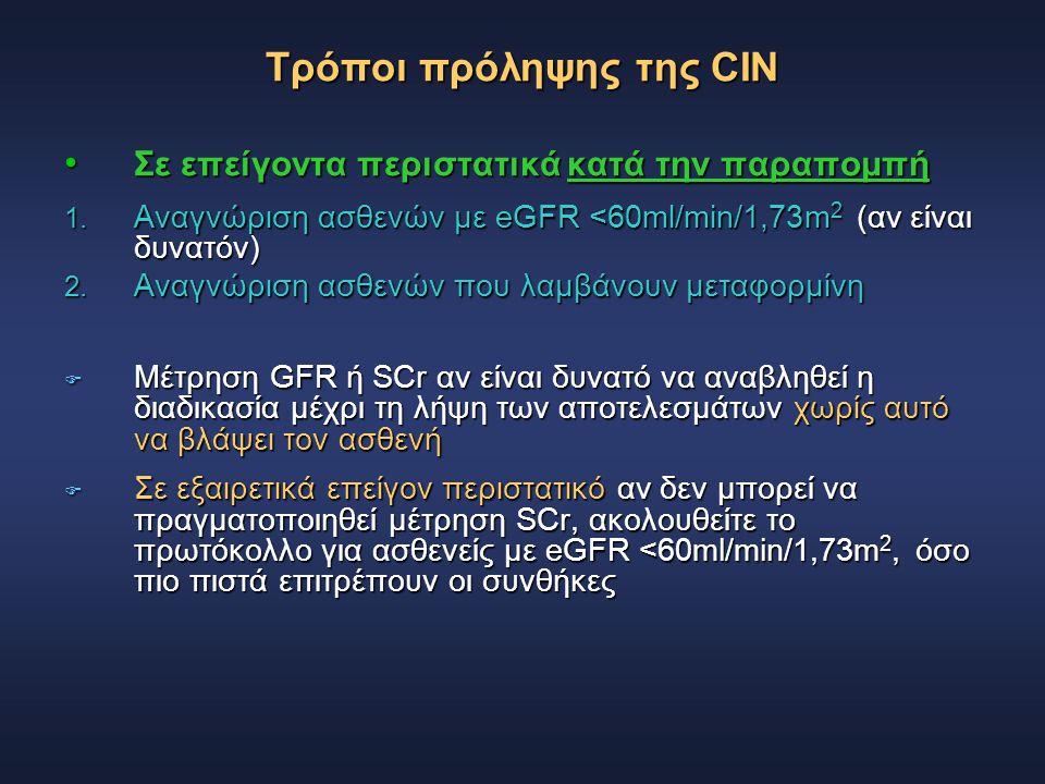 Τρόποι πρόληψης της CIN Σε επείγοντα περιστατικά κατά την παραπομπή Σε επείγοντα περιστατικά κατά την παραπομπή 1. Αναγνώριση ασθενών με eGFR <60ml/mi