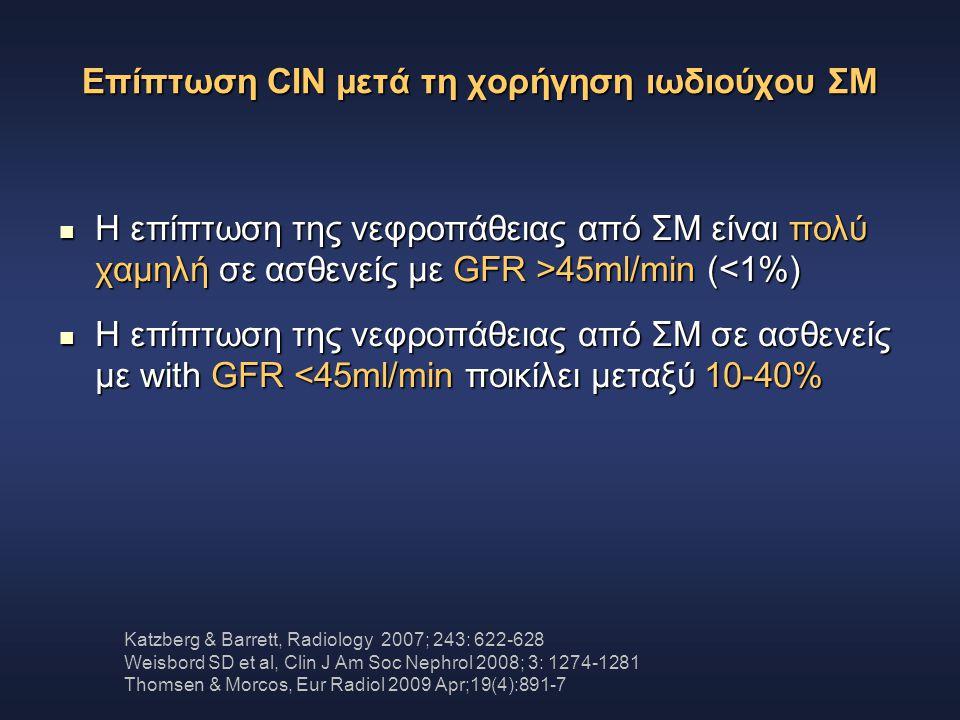 Επίπτωση CIN μετά τη χορήγηση ιωδιούχου ΣΜ Η επίπτωση της νεφροπάθειας από ΣΜ είναι πολύ χαμηλή σε ασθενείς με GFR >45ml/min ( 45ml/min (<1%) Η επίπτω