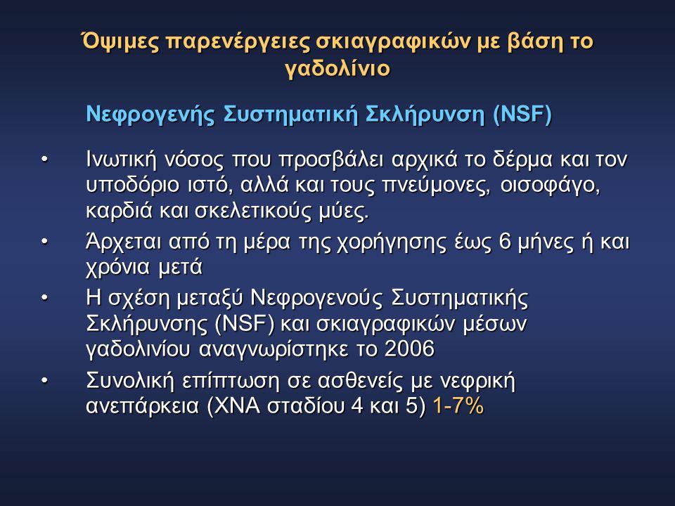 Όψιμες παρενέργειες σκιαγραφικών με βάση το γαδολίνιο Νεφρογενής Συστηματική Σκλήρυνση (NSF) Ινωτική νόσος που προσβάλει αρχικά το δέρμα και τον υποδό