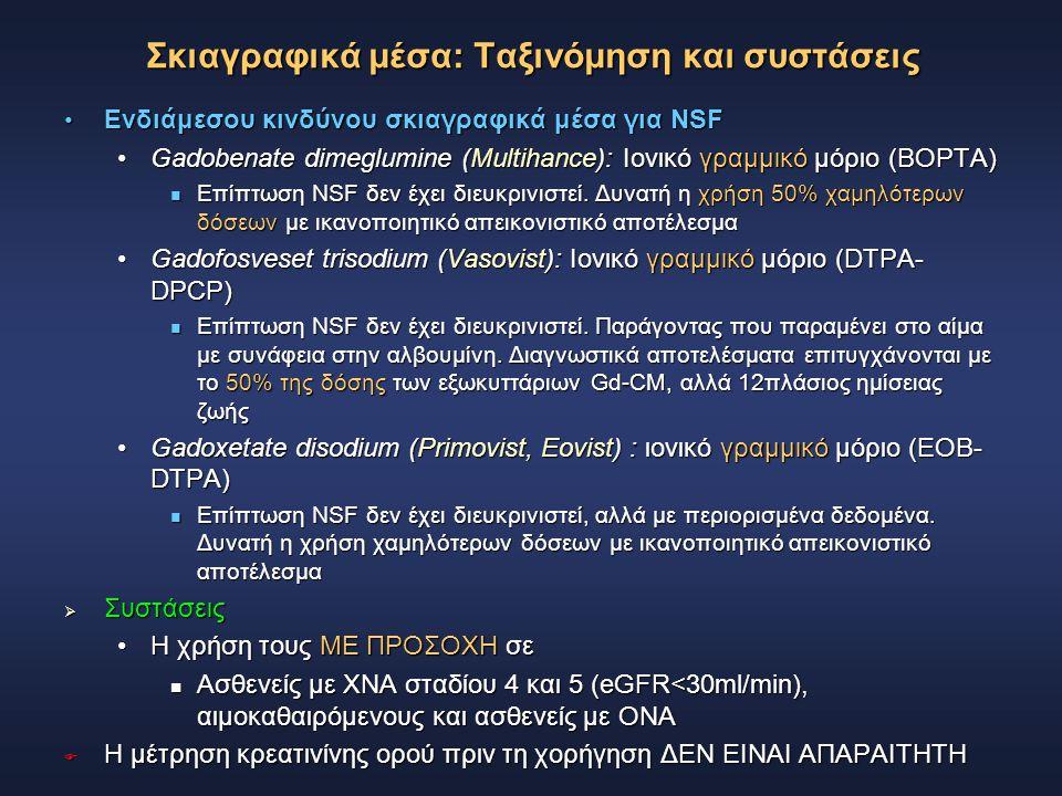 Σκιαγραφικά μέσα: Ταξινόμηση και συστάσεις Ενδιάμεσου κινδύνου σκιαγραφικά μέσα για NSF Ενδιάμεσου κινδύνου σκιαγραφικά μέσα για NSF Gadobenate dimegl