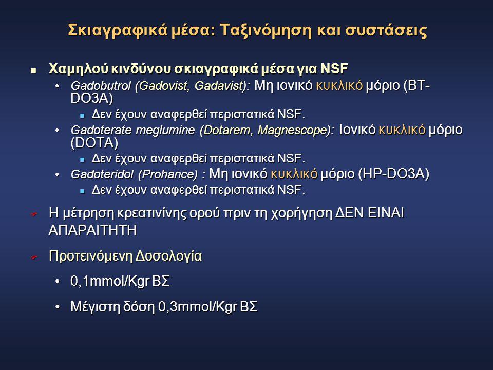 Σκιαγραφικά μέσα: Ταξινόμηση και συστάσεις Χαμηλού κινδύνου σκιαγραφικά μέσα για NSF Χαμηλού κινδύνου σκιαγραφικά μέσα για NSF Gadobutrol (Gadovist, G