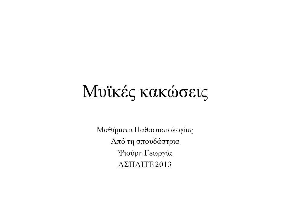 Μυϊκές κακώσεις Μαθήματα Παθοφυσιολογίας Από τη σπουδάστρια Ψιούρη Γεωργία ΑΣΠΑΙΤΕ 2013