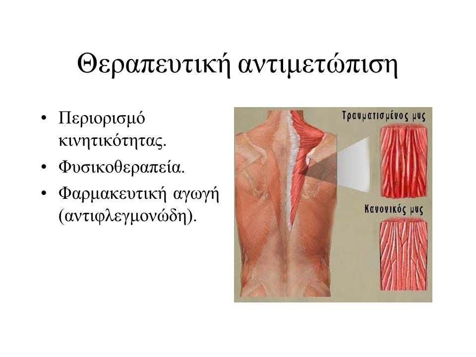 Θεραπευτική αντιμετώπιση Περιορισμό κινητικότητας. Φυσικοθεραπεία. Φαρμακευτική αγωγή (αντιφλεγμονώδη).