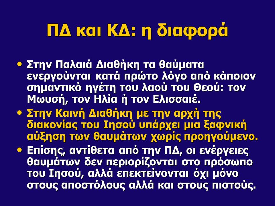 ΠΔ και ΚΔ: η διαφορά Στην Παλαιά Διαθήκη τα θαύματα ενεργούνται κατά πρώτο λόγο από κάποιον σημαντικό ηγέτη του λαού του Θεού: τον Μωυσή, τον Ηλία ή τ