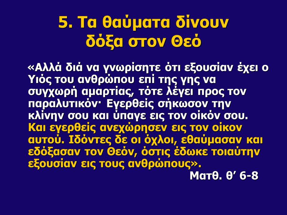 5. Τα θαύματα δίνουν δόξα στον Θεό «Αλλά διά να γνωρίσητε ότι εξουσίαν έχει ο Υιός του ανθρώπου επί της γης να συγχωρή αμαρτίας, τότε λέγει προς τον π