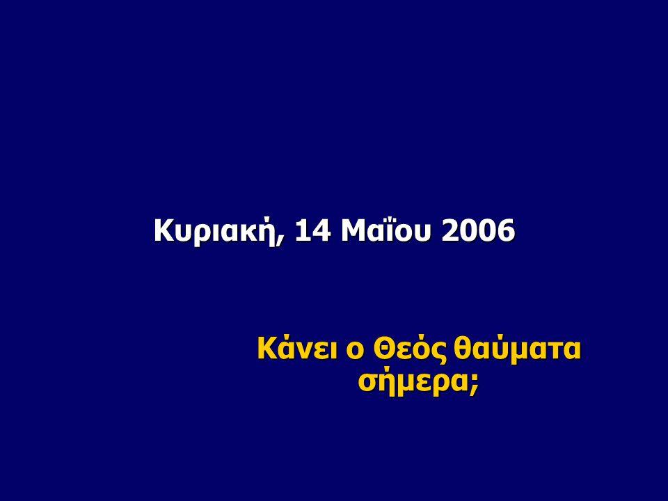 Κυριακή, 14 Μαΐου 2006 Κάνει ο Θεός θαύματα σήμερα;
