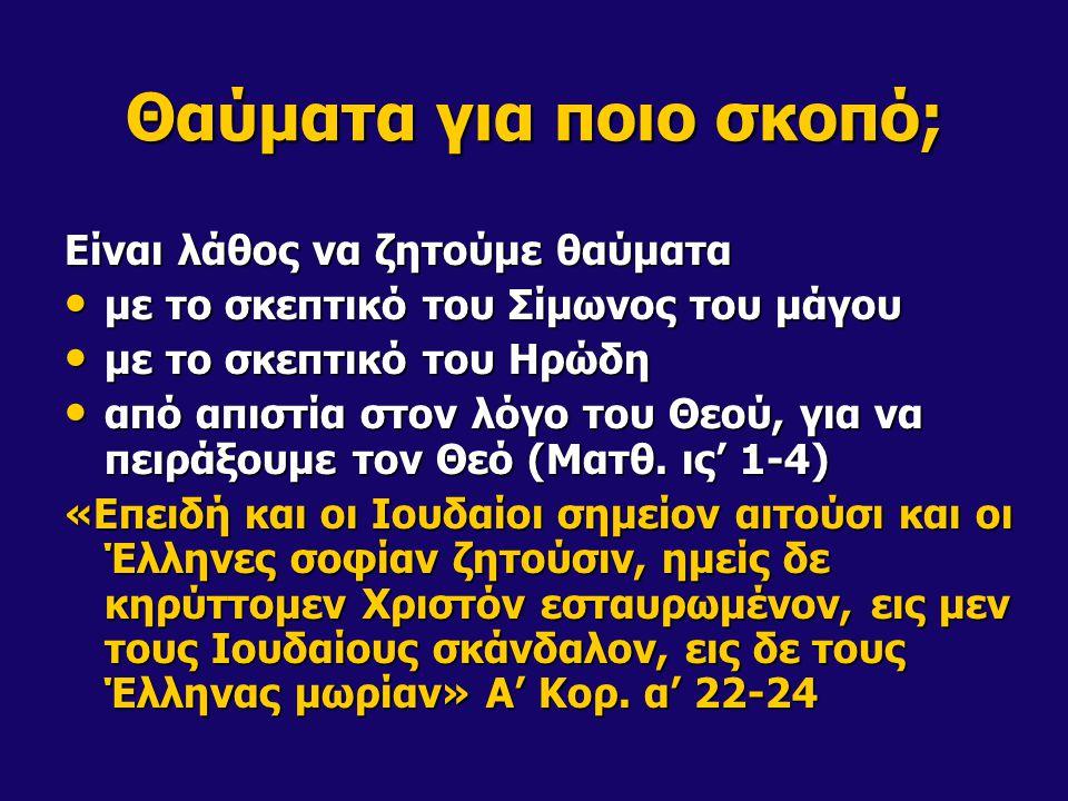 Θαύματα για ποιο σκοπό; Είναι λάθος να ζητούμε θαύματα με το σκεπτικό του Σίμωνος του μάγου με το σκεπτικό του Σίμωνος του μάγου με το σκεπτικό του Ηρώδη με το σκεπτικό του Ηρώδη από απιστία στον λόγο του Θεού, για να πειράξουμε τον Θεό (Ματθ.