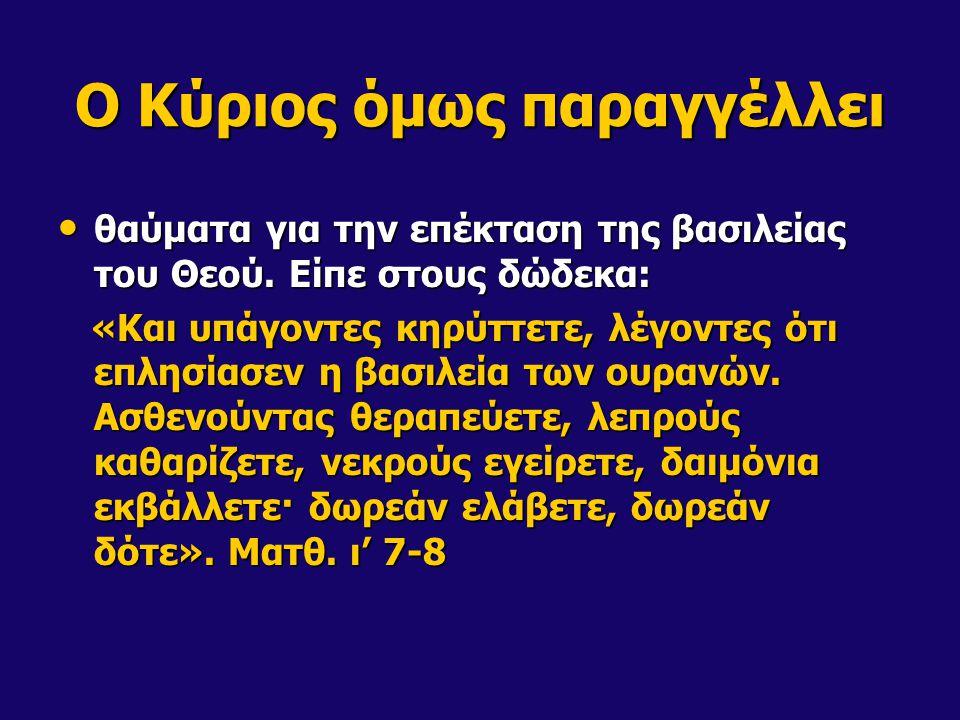Ο Κύριος όμως παραγγέλλει θαύματα για την επέκταση της βασιλείας του Θεού. Είπε στους δώδεκα: θαύματα για την επέκταση της βασιλείας του Θεού. Είπε στ