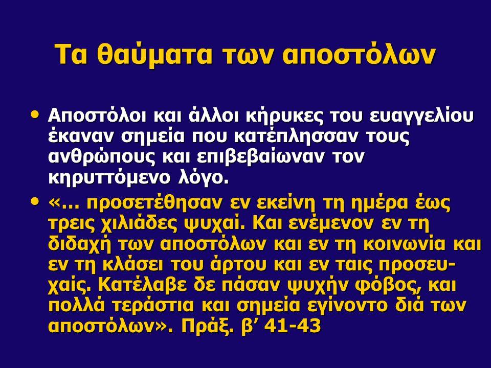 Τα θαύματα των αποστόλων Αποστόλοι και άλλοι κήρυκες του ευαγγελίου έκαναν σημεία που κατέπλησσαν τους ανθρώπους και επιβεβαίωναν τον κηρυττόμενο λόγο.