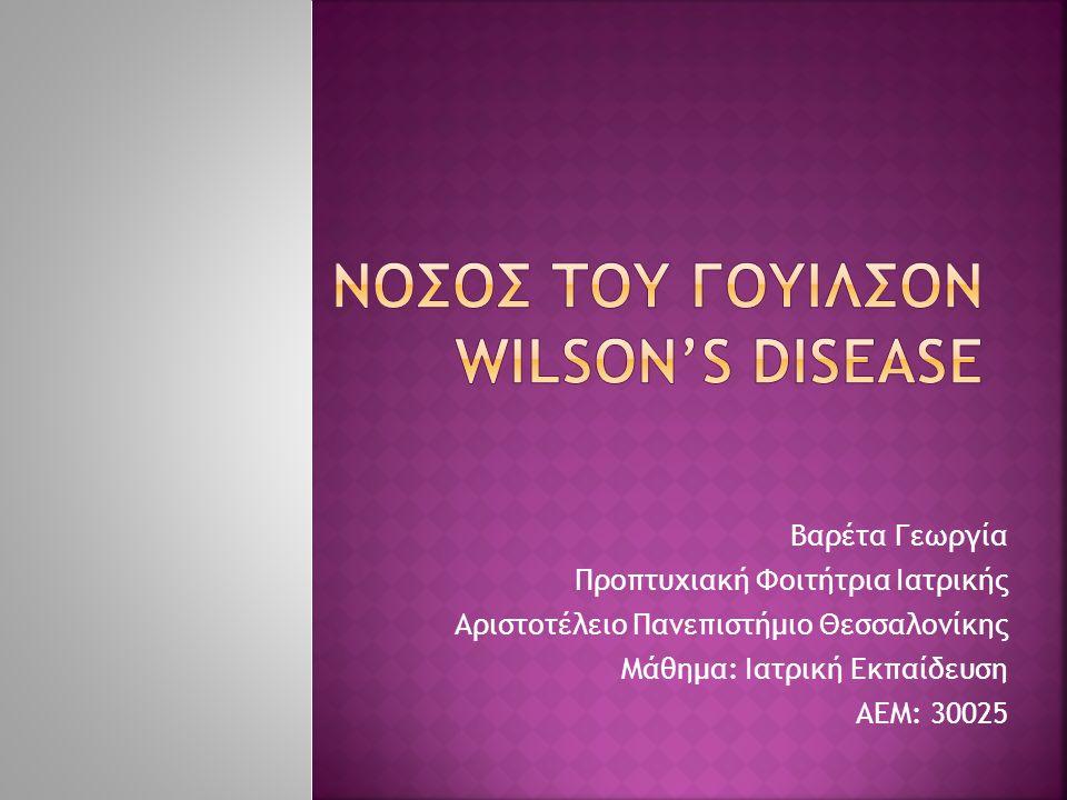 Βαρέτα Γεωργία Προπτυχιακή Φοιτήτρια Ιατρικής Αριστοτέλειο Πανεπιστήμιο Θεσσαλονίκης Μάθημα: Ιατρική Εκπαίδευση ΑΕΜ: 30025