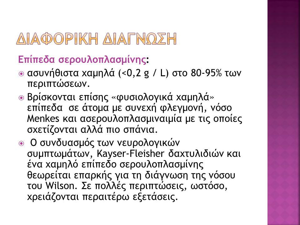 Επίπεδα σερουλοπλασμίνης:  ασυνήθιστα χαμηλά (<0,2 g / L) στο 80-95% των περιπτώσεων.