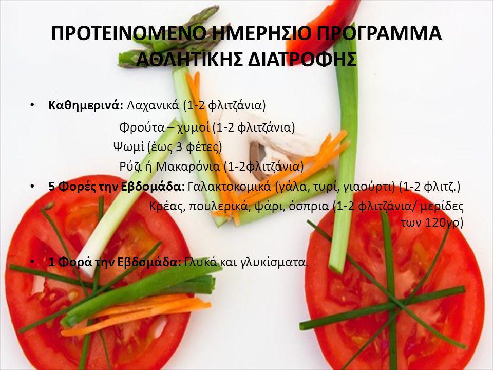 ΠΡΟΤΕΙΝΟΜΕΝΟ ΗΜΕΡΗΣΙΟ ΠΡΟΓΡΑΜΜΑ ΑΘΛΗΤΙΚΗΣ ΔΙΑΤΡΟΦΗΣ Καθημερινά: Λαχανικά (1-2 φλιτζάνια) Φρούτα – χυμοί (1-2 φλιτζάνια) Ψωμί (έως 3 φέτες) Ρύζι ή Μακα