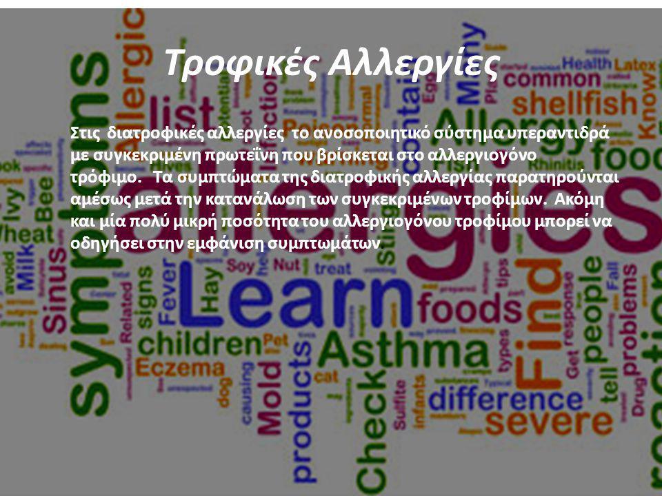Τροφικές Αλλεργίες Στις διατροφικές αλλεργίες το ανοσοποιητικό σύστημα υπεραντιδρά με συγκεκριμένη πρωτεΐνη που βρίσκεται στο αλλεργιογόνο τρόφιμο. Τα