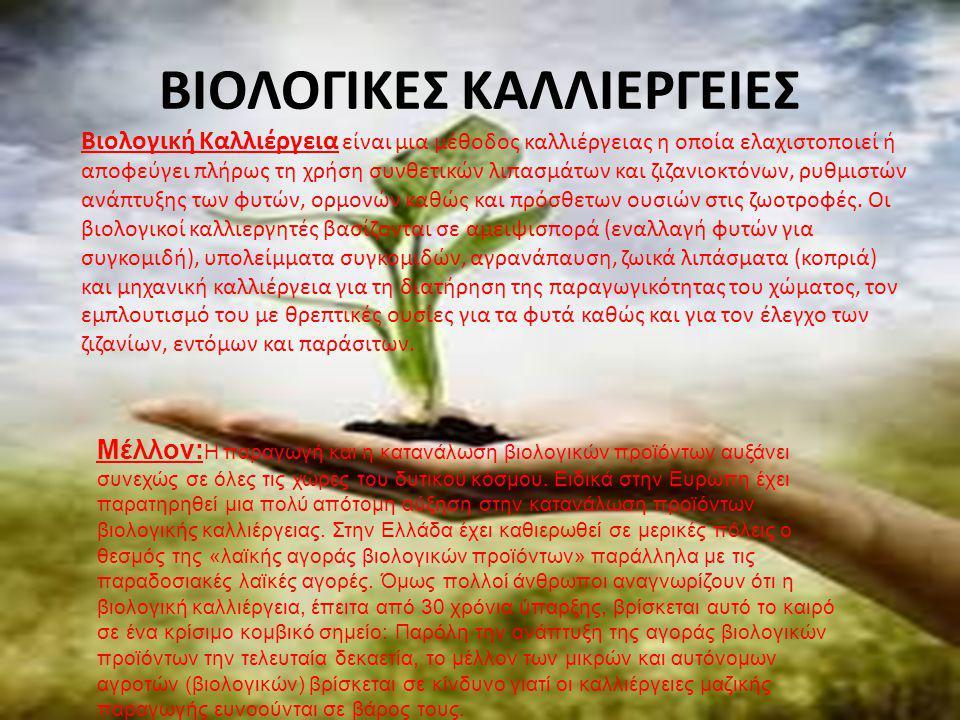 ΒΙΟΛΟΓΙΚΕΣ ΚΑΛΛΙΕΡΓΕΙΕΣ Βιολογική Καλλιέργεια είναι μια μέθοδος καλλιέργειας η οποία ελαχιστοποιεί ή αποφεύγει πλήρως τη χρήση συνθετικών λιπασμάτων κ