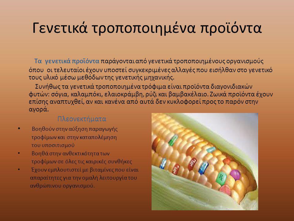 Γενετικά τροποποιημένα προϊόντα Τα γενετικά προϊόντα παράγονται από γενετικά τροποποιημένους οργανισμούς όπου οι τελευταίοι έχουν υποστεί συγκεκριμένε