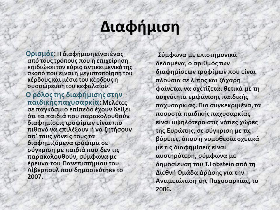 ΕΥΧΑΡΙΣΤΟΥΜΕ ΠΟΛΥ ΤΟΥΣ ΜΑΘΗΤΕΣ ΠΟΥ ΕΡΓΑΣΤΗΚΑΝ ΓΙΑ ΤΗΝ ΥΛΟΠΟΙΗΣΗ ΑΥΤΗΣ ΤΗΣ ΕΡΓΑΣΙΑΣ ΤΣΑΠΡΑΪΛΗΣ ΝΙΚΟΣ ΧΡΗΣΤΟΥ ΔΗΜΗΤΡΗΣ ΦΛΩΤΣΙΟΣ ΑΛΕΞΑΝΔΡΟΣ ΤΟΥΡΑΛΙΑΣ ΜΙΛΤΟΣ ΤΑΡΑΜΠΕΚΗΣ ΘΑΝΟΣ ΚΟΝΙΑΡΑΚΗΣ ΓΙΩΡΓΟΣ ΚΑΚΟΣ ΘΕΟΔΩΣΗΣ ΓΕΩΡΓΟΥΣΗΣ ΒΑΣΙΛΗΣ ΣΠΗΛΙΩΤΗΣ ΝΙΚΟΣ ΞΑΝΘΟΠΟΥΛΟΣ ΑΛΕ/ΔΡΟΣ ΠΕΤΡΟΥ ΙΩΑΝΝΑ ΓΕΩΡΓΙΟΥ ΣΩΤΗΡΙΑ ΓΙΑΛΟΥΤΣ ΑΓΑΠΗ ΜΥΛΩΝΑΚΟΥ ΕΥΑΓΓΕΛΙΑ ΜΠΑΜΗ ΗΡΩ ΧΡΗΣΤΟΥ ΜΑΡΙΑ