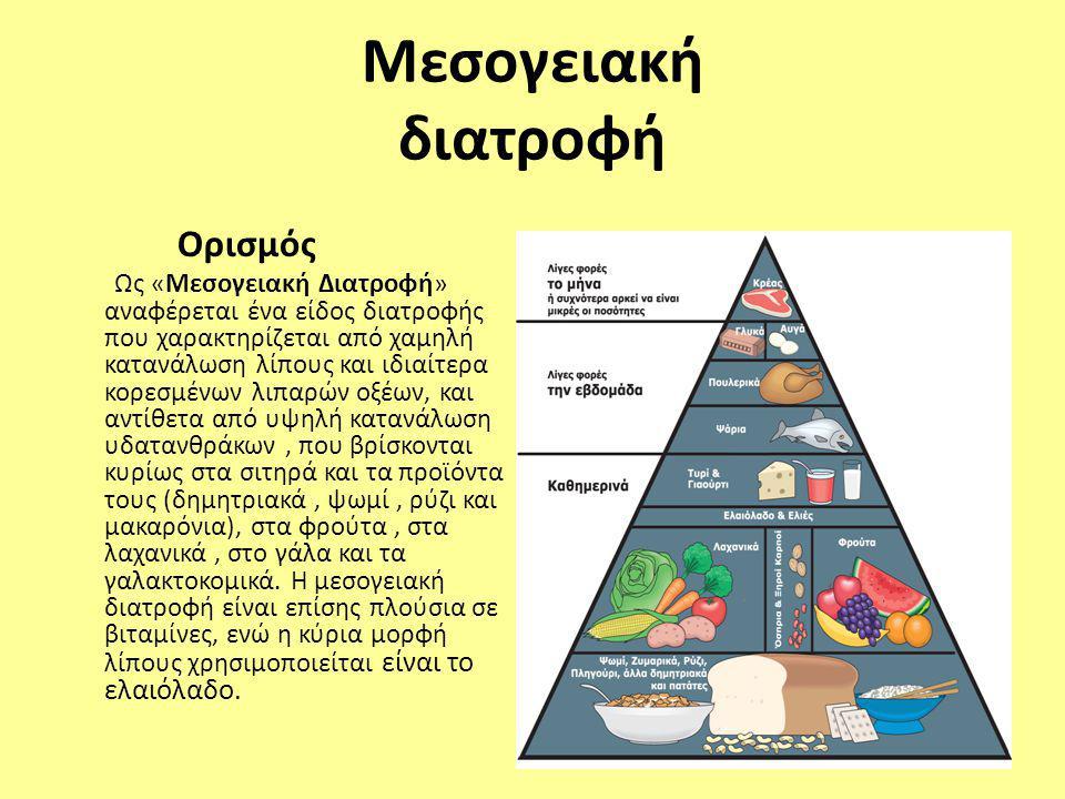 Μεσογειακή διατροφή Ορισμός Ως «Μεσογειακή Διατροφή» αναφέρεται ένα είδος διατροφής που χαρακτηρίζεται από χαμηλή κατανάλωση λίπους και ιδιαίτερα κορε