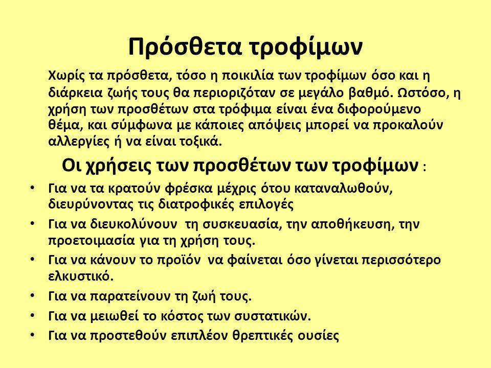 Παραδείγματα(Ε αριθμοί) ΧΡΩΣΤΙΚΕΣ ΟΥΣΙΕΣ (Ε 100-180) ΣΥΝΤΗΡΗΤΙΚΑ (Ε 200-290) ΑΝΤΙΟΞΕΙΔΩΤΙΚΑ (Ε 300-322) ΜΕΤΑΤΡΟΠΕΙΣ ΓΑΛΑΚΤΩΜΑΤΩΝ ΚΑΙ ΣΤΑΘΕΡΟΠΟΙΗΤΕΣ ( Ε 400-495) ΓΛΥΚΑΝΤΙΚΑ ΑΛΛΑ ΠΡΟΣΘΕΤΑ