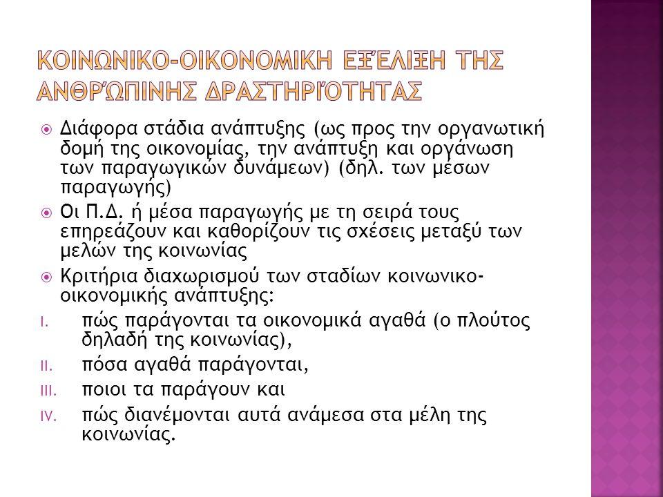  Διάφορα στάδια ανάπτυξης (ως προς την οργανωτική δομή της οικονομίας, την ανάπτυξη και οργάνωση των παραγωγικών δυνάμεων) (δηλ.