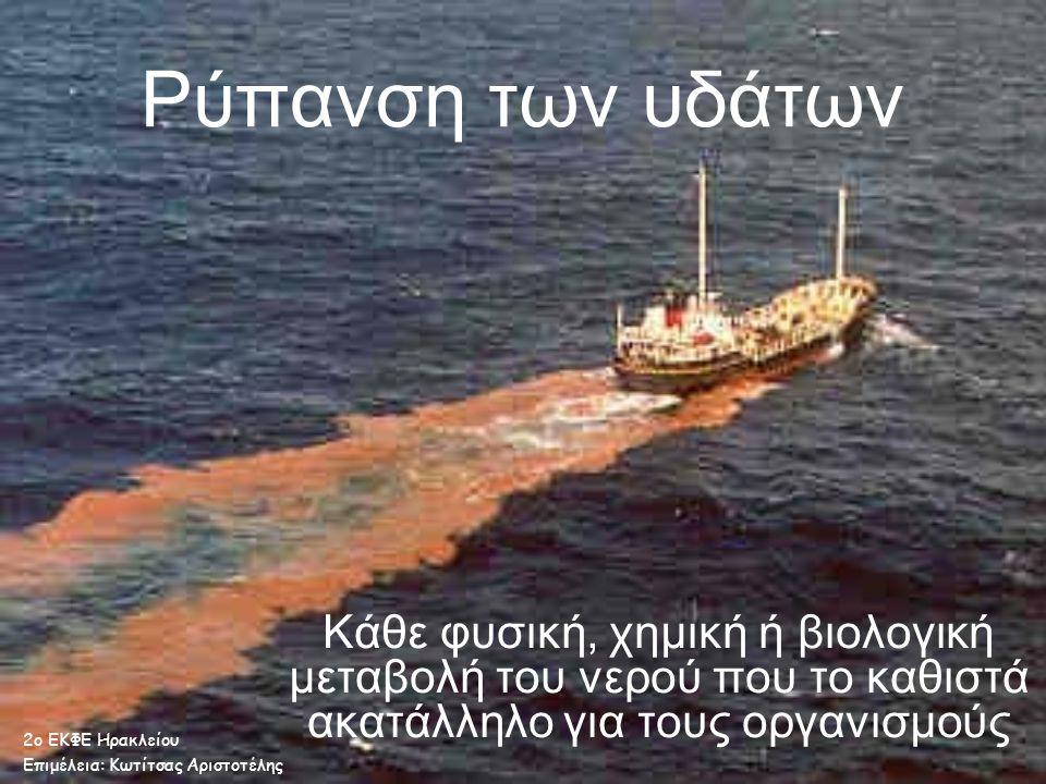 Ρύπανση των υδάτων Κάθε φυσική, χημική ή βιολογική μεταβολή του νερού που το καθιστά ακατάλληλο για τους οργανισμούς 2ο ΕΚΦΕ Ηρακλείου Επιμέλεια: Κωτί