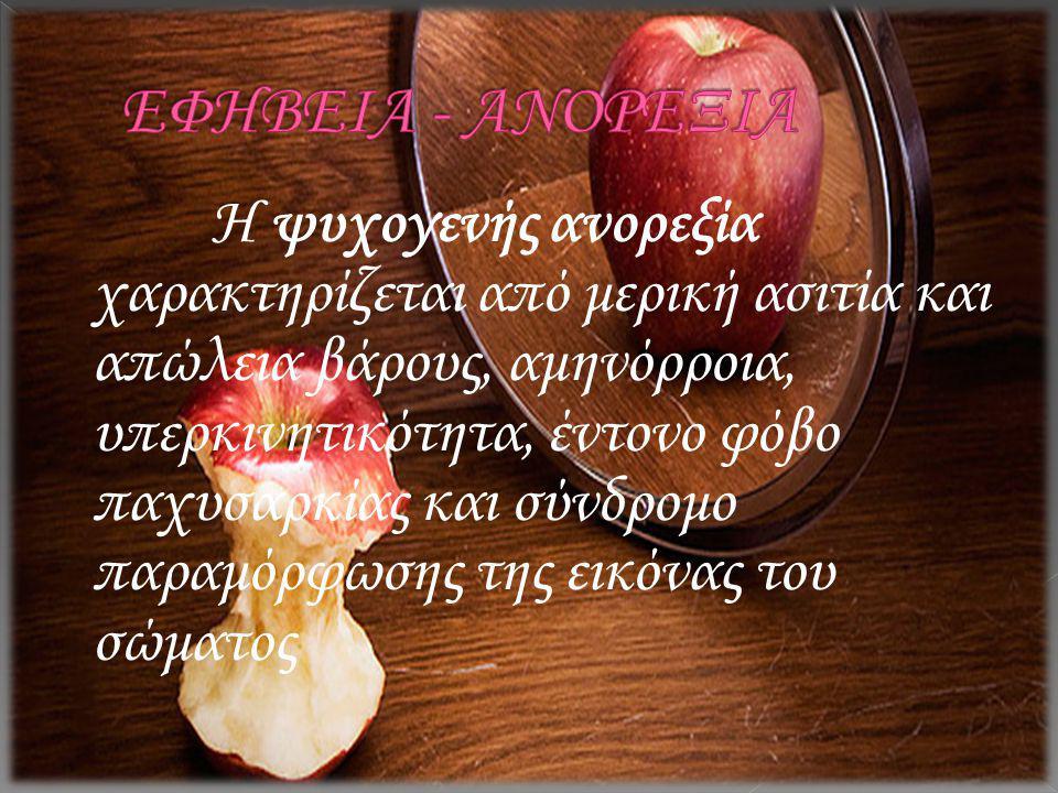 Καθημερινή διατροφή πλούσια σε λαχανικά, φρούτα, ελαιόλαδο και ελιές, τα οποία είναι βασικές πηγές αντιοξειδωτικών βιταμινών όπως: οι βιταμίνες Α,Β,C,B6, η Β-καροτένη και το φυλλικό οξύ, ελαττώνει τις πιθανότητες θανάτου από καρκίνο και στεφανιαία νόσο της καρδιάς.