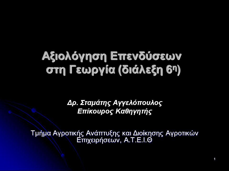 1 Αξιολόγηση Επενδύσεων στη Γεωργία (διάλεξη 6 η ) Δρ.