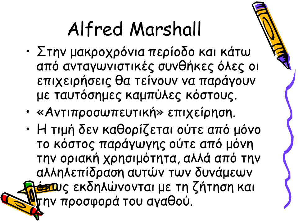 Alfred Marshall Στην μακροχρόνια περίοδο και κάτω από ανταγωνιστικές συνθήκες όλες οι επιχειρήσεις θα τείνουν να παράγουν με ταυτόσημες καμπύλες κόστο