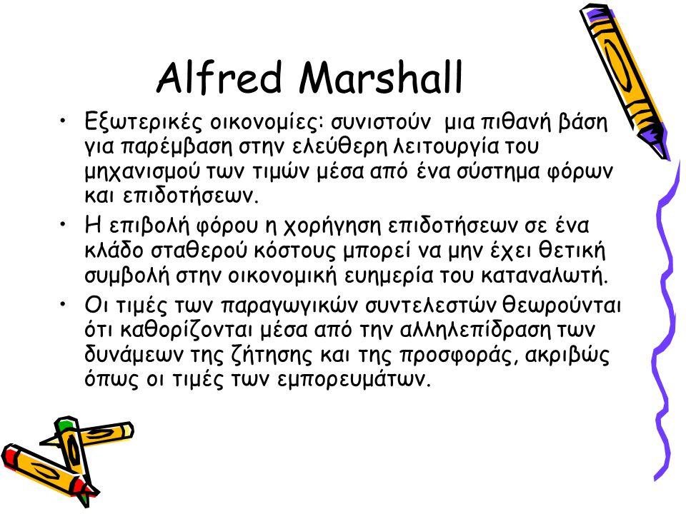 Alfred Marshall Εξωτερικές οικονομίες: συνιστούν μια πιθανή βάση για παρέμβαση στην ελεύθερη λειτουργία του μηχανισμού των τιμών μέσα από ένα σύστημα