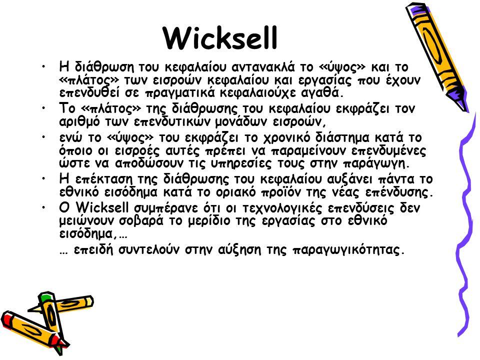 Wicksell Η διάθρωση του κεφαλαίου αντανακλά το «ύψος» και το «πλάτος» των εισροών κεφαλαίου και εργασίας που έχουν επενδυθεί σε πραγματικά κεφαλαιούχε αγαθά.