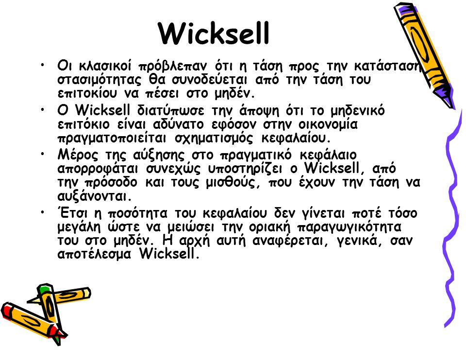 Wicksell Οι κλασικοί πρόβλεπαν ότι η τάση προς την κατάσταση στασιμότητας θα συνοδεύεται από την τάση του επιτοκίου να πέσει στο μηδέν.