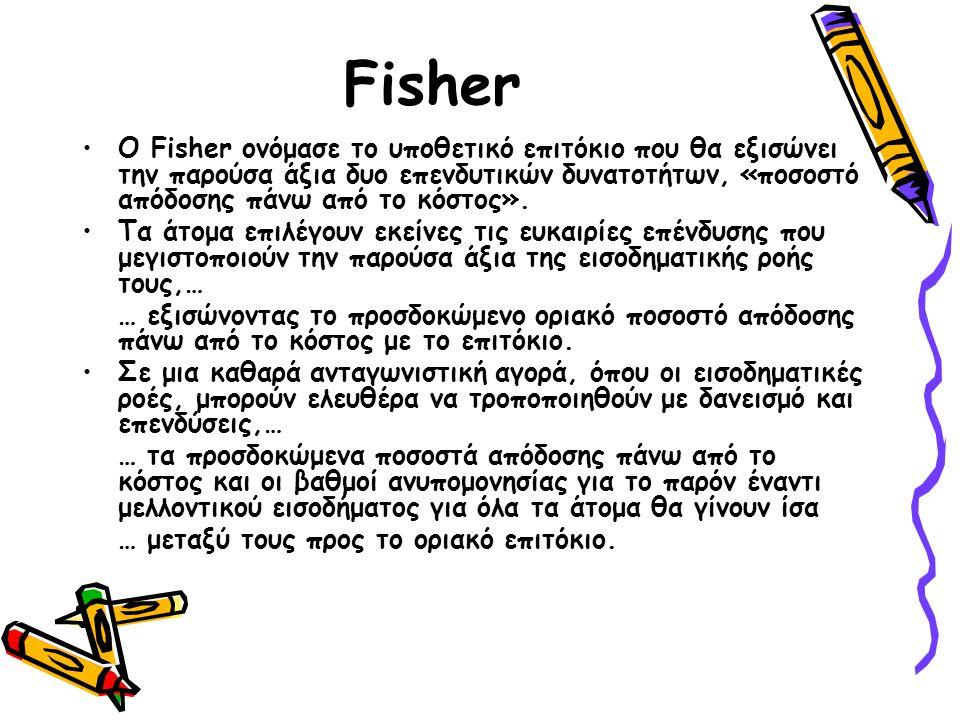 Fisher Σε ισορροπία το πραγματικό επιτόκιο αντανακλά ακριβώς τη διάφορα τιμής την οποία οι άνθρωποι είναι πρόθυμοι να καταβάλουν για παρόν αντί μελλοντικού εισοδήματος.