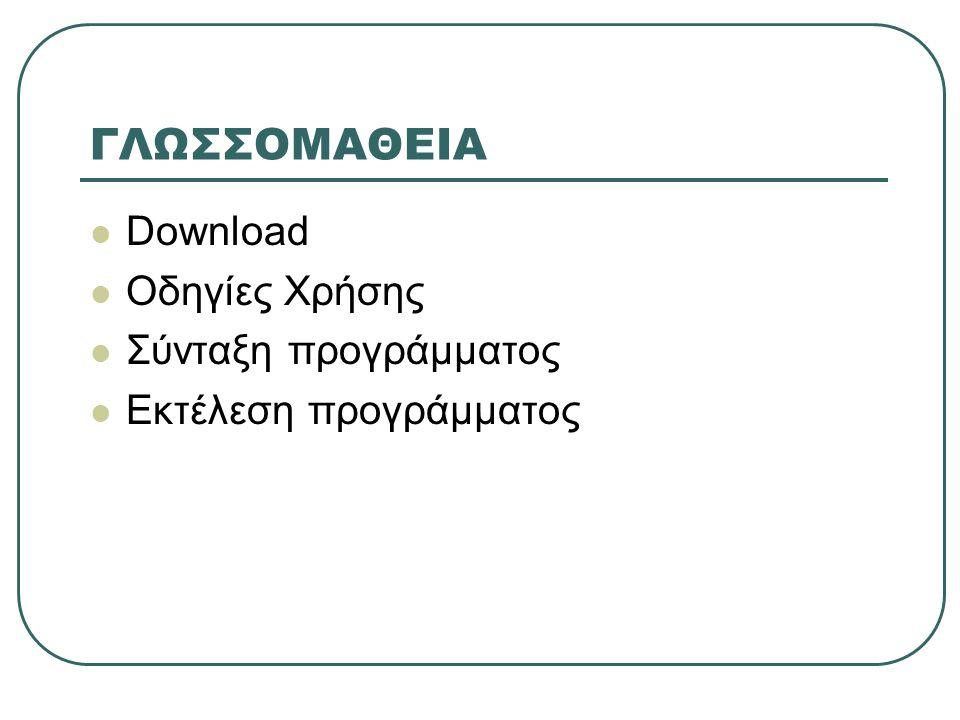 ΓΛΩΣΣΟΜΑΘΕΙΑ Download Οδηγίες Χρήσης Σύνταξη προγράμματος Εκτέλεση προγράμματος