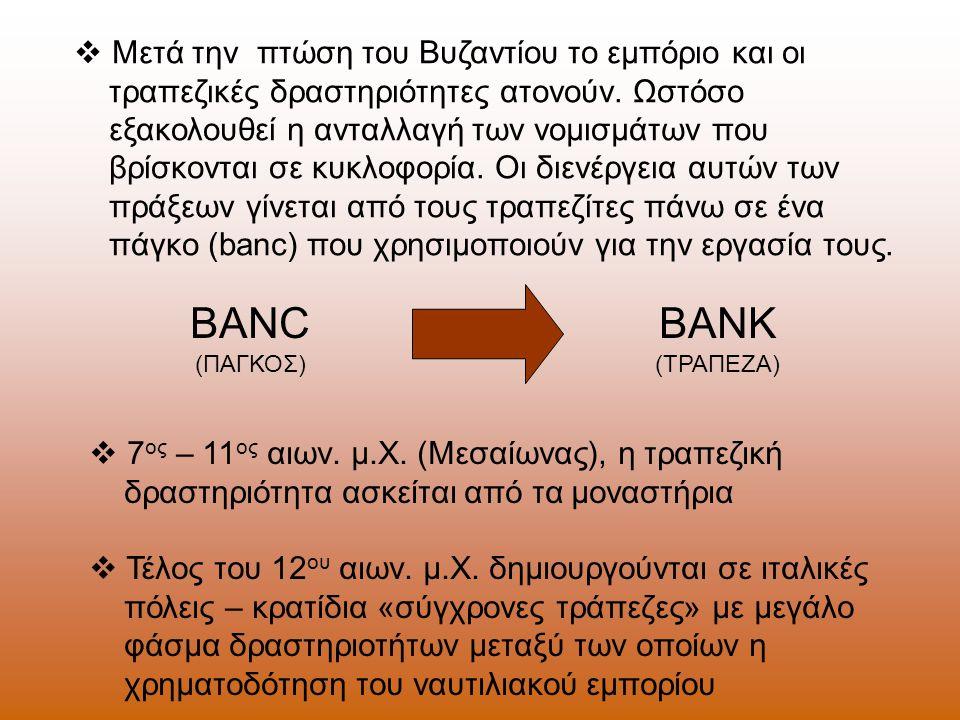  Μετά την πτώση του Βυζαντίου το εμπόριο και οι τραπεζικές δραστηριότητες ατονούν.