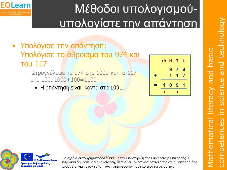 Mathematical literacy and basic competences in science and technology Το σχέδιο αυτό χρηματοδοτήθηκε με την υποστήριξη της Ευρωπαϊκής Επιτροπής.